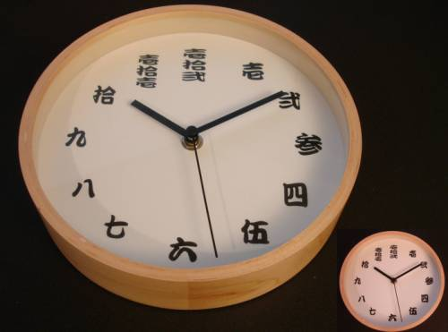 Japanese time clock prt1bmw